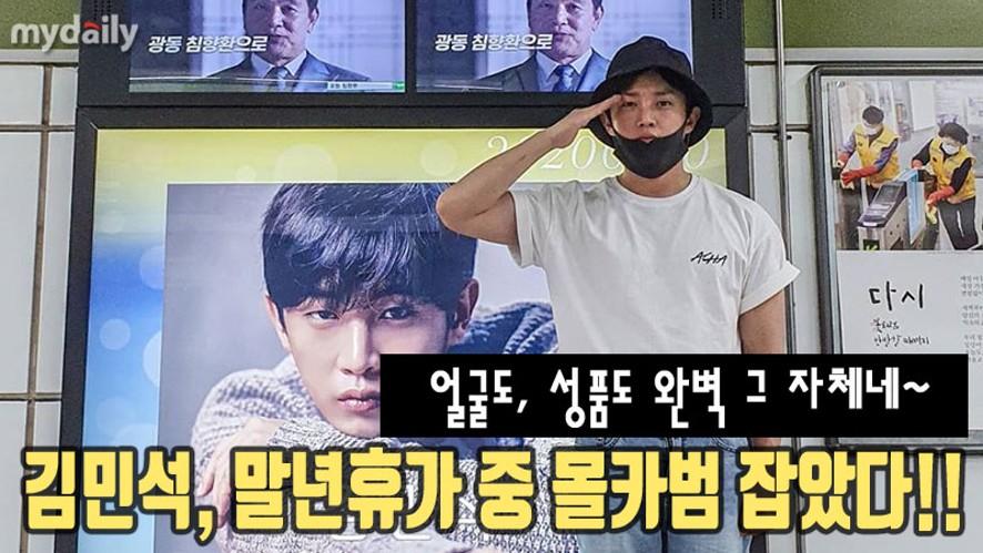 [Kim Min seok] catched a hidden camera criminal on military leave
