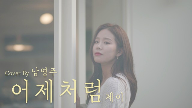 [남영주] 제이 - 어제처럼 (Cover)
