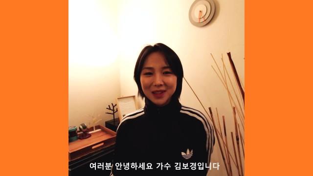 [인터뷰] 김보경(KimBoKyung) - '이별 후폭퐁' 발매 D-1