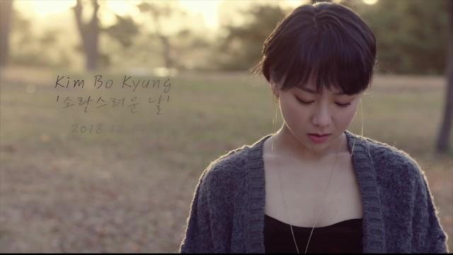 """김보경(KimBoKyung) - """"소란스러운 날"""" TEASER / D-2"""