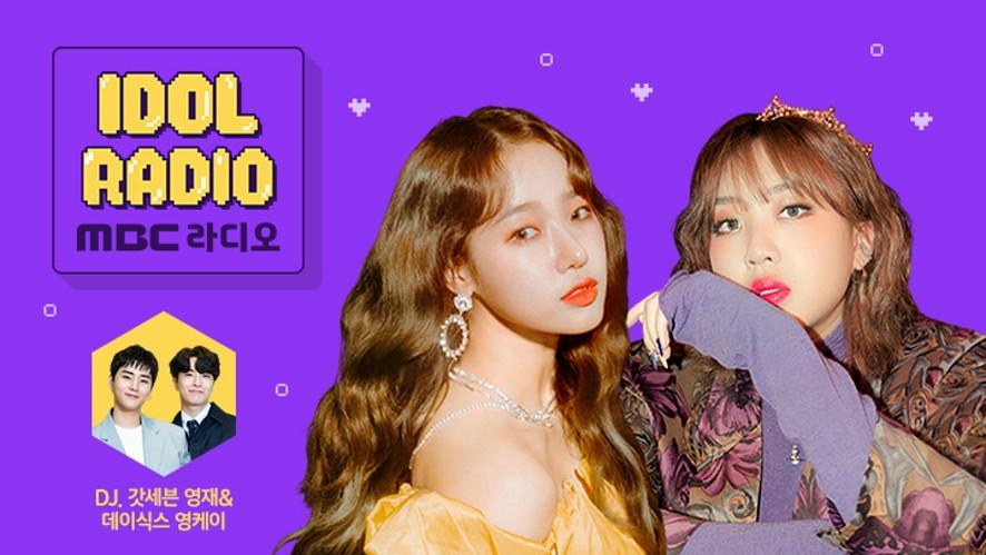 IDOL RADIO' ep#661. Girls with Good Chemistry (w. Choi Yoojung, Lee Youngji)