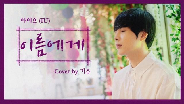 아이유(IU) - 이름에게(Dear name) (Cover by 기수)