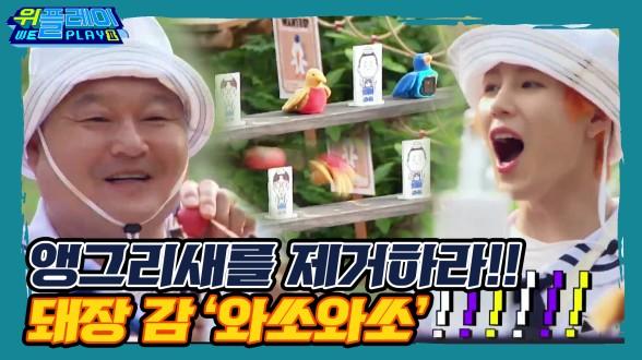 호동이~감 와쏘와써!! 해소단을 피해 앵그리새를 제거하라!! I 위플레이 시즌2, 4회