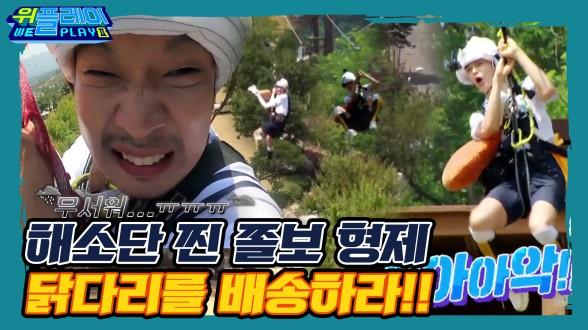 해소단 찐 쫄보 형제(하하 정혁) 독수리둥지로 닭다리를 배송하라!? I 위플레이 시즌2, 4회