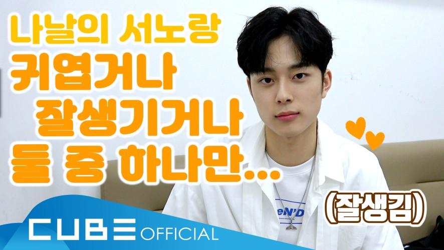유선호 - 서노랑 #12 (나날의 서노랑?! : '아이돌다방' 시즌3 녹화 현장 비하인드)