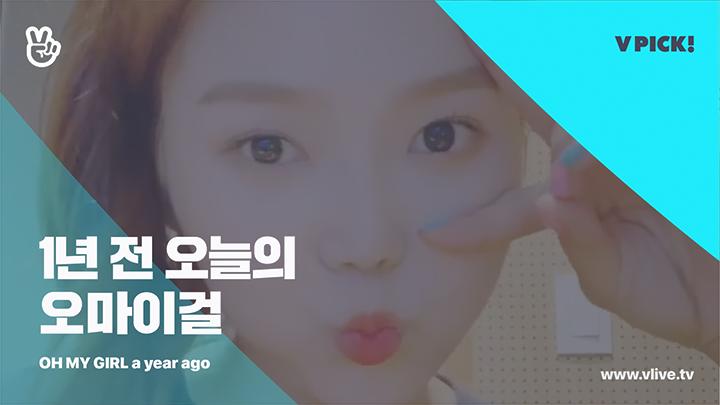 [1년 전 오늘의 OH MY GIRL] 훈훈해.. 좌심방 우심실 사우나 됐어♨️ (HyoJung talking about episodes with friend a year ago)