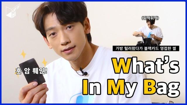 [LET IT 비] EP.7 비의 왓츠인마이백   What's in my bag💼 (feat.블랙카드)
