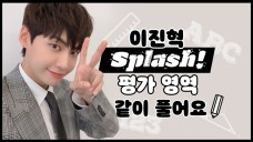 [REPLAY] LEE JIN HYUK Splash! Evaluation area, let's solve it together✏️