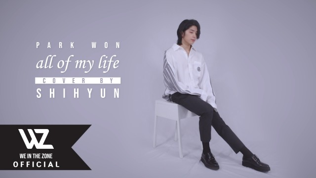 [COVER] all of my life - SHIHYUN of WE IN THE ZONEㅣ박원