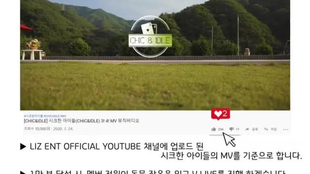 [CHIC&IDLE] 시크한아이들 3!4! MV 1만뷰 공약/Chic&idle 3!4! MV 10,000-view pledge