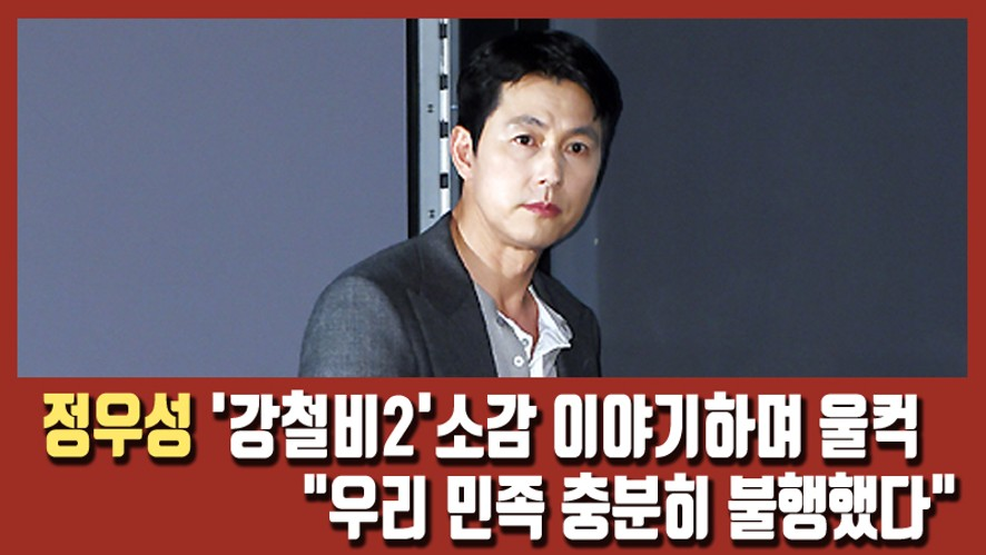 [Jung Woosung] attends the premiere of the movie 'Steel Rain2: Summit' 1