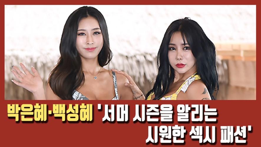 [Park Eunhye&Baek Sunghye] photo shoot of MAXQ 3
