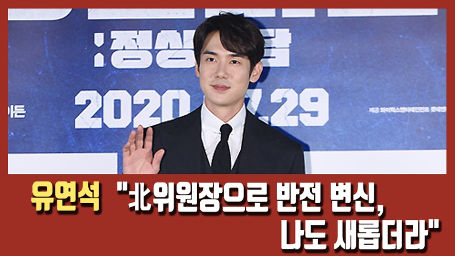 [Yoo Yeonseok] attends the premiere of the movie 'Steel Rain2: Summit' 2