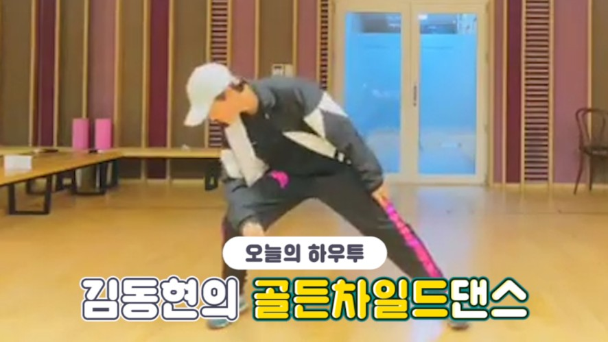 [VPICK! HOW TO in V] HOW TO DANCE Kim Dong Hyun's Golden Child Dance🐜