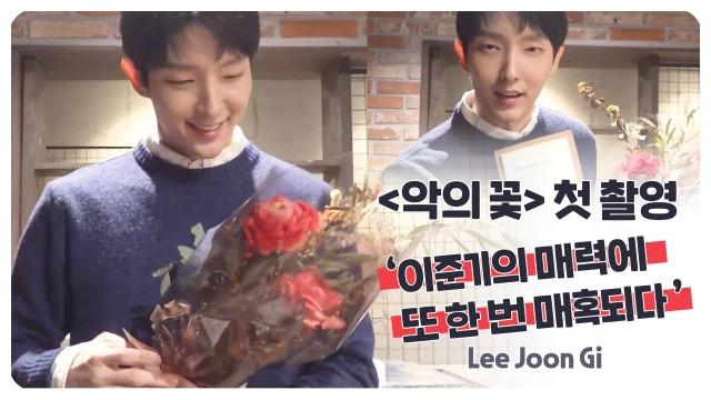 [이준기] 설레서 밤잠도 설쳤다! 두근두근 '악의 꽃' 첫 촬영 소감 (Lee Joon Gi)
