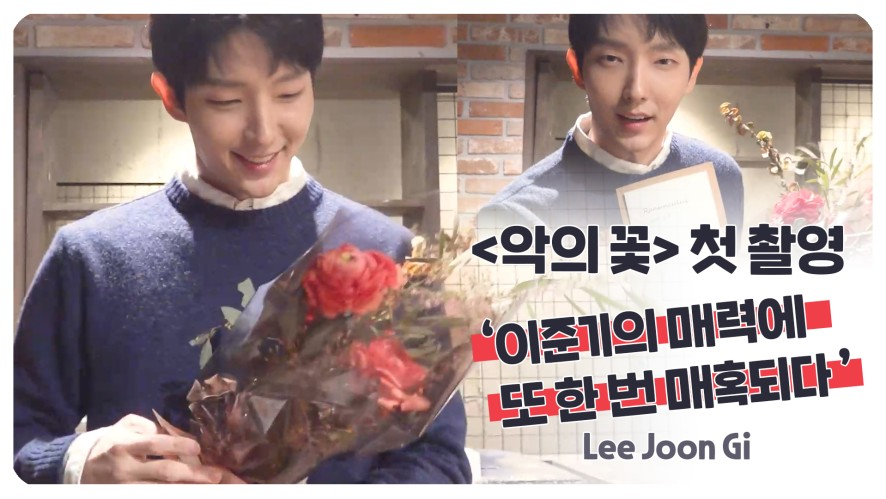 """[Lee Joon Gi] Can't Sleep, So Excited! Thoughts on 1st shoot for """"The Flower of Evil"""""""