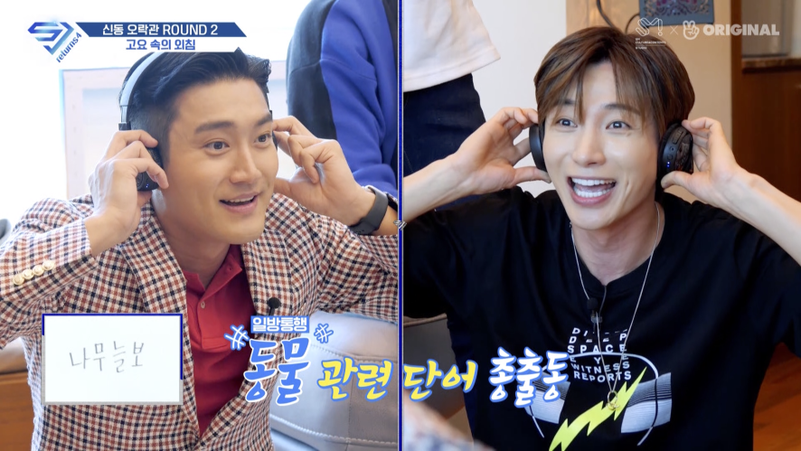 SJ Returns4 EP32 - Gave up on communication, what is left is pain?! <Shouting in Silence>