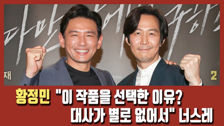 [Hwang Jung min] attends the premiere of the movie 'DELIVER US FROM EVIL' 4