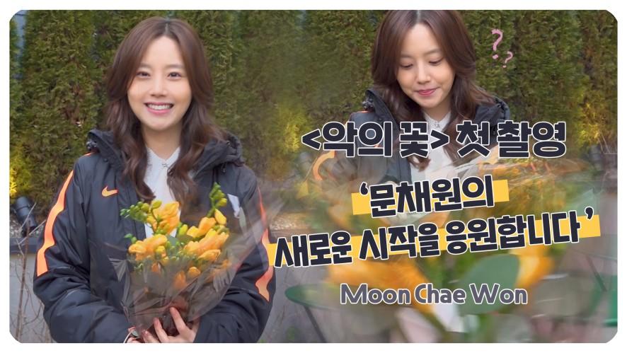 [문채원] 진짜 찍은 거예요(?) 새로운 시작! '악의 꽃' 첫 촬영 소감 (Moon Chae Won)