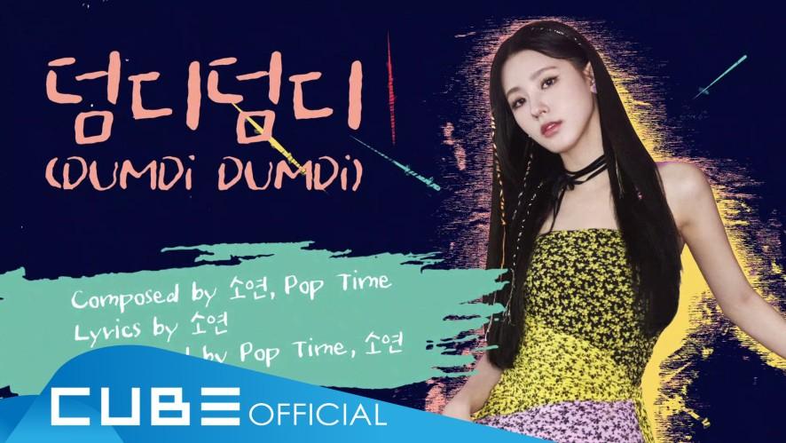 (G)I-DLE - 'DUMDi DUMDi' Audio Teaser