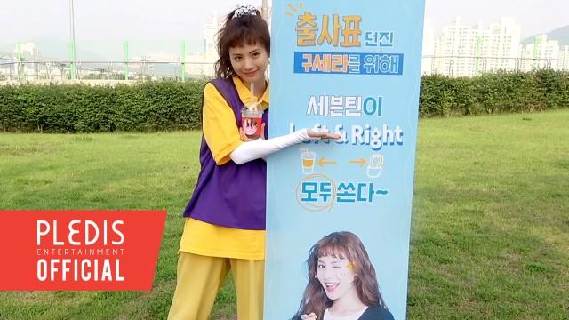 [나나] KBS2 드라마 '출사표' 체육대회 촬영 비하인드(with 세븐틴의 커피차 선물)