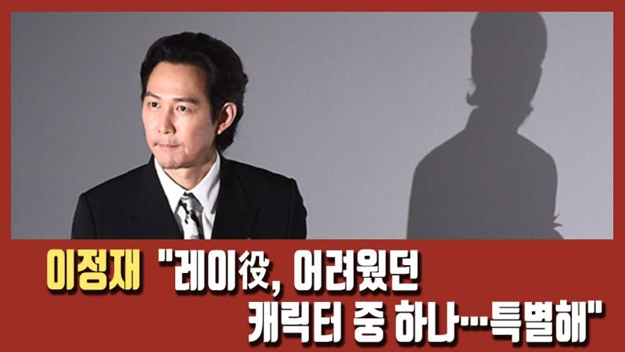 [Lee Jung Jae] attends the premiere of the movie 'DELIVER US FROM EVIL' 1