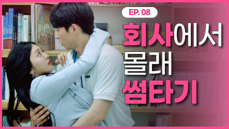 The moment when your heart throbs in the office💘[Webdrama Today is Office,Tomorrow is Romance]-EP.8