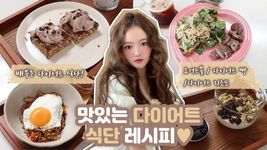 12가지 맛있는 다이어트 식단 레시피💖누구나 할수있음!!!
