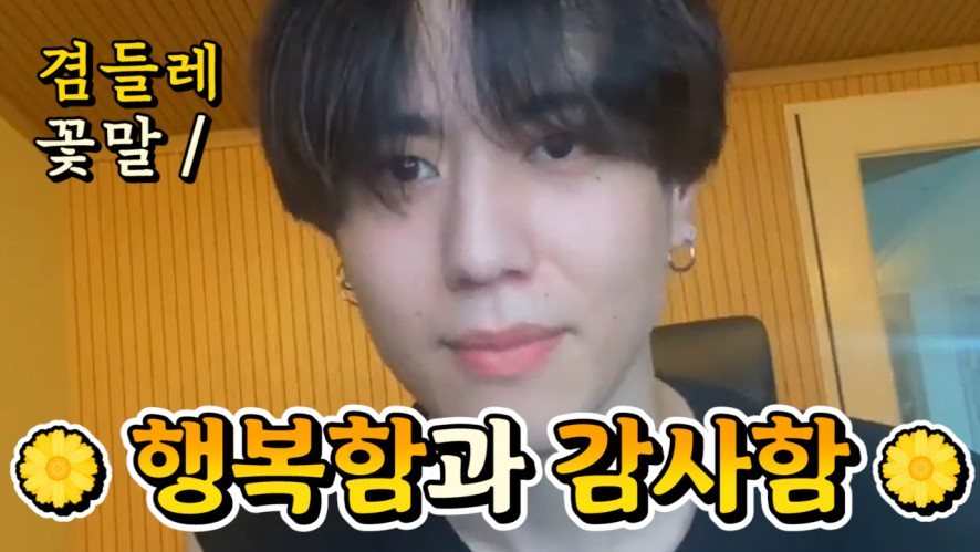 [GOT7] YUGYEOM is talking about why he like dandelions🌼💛