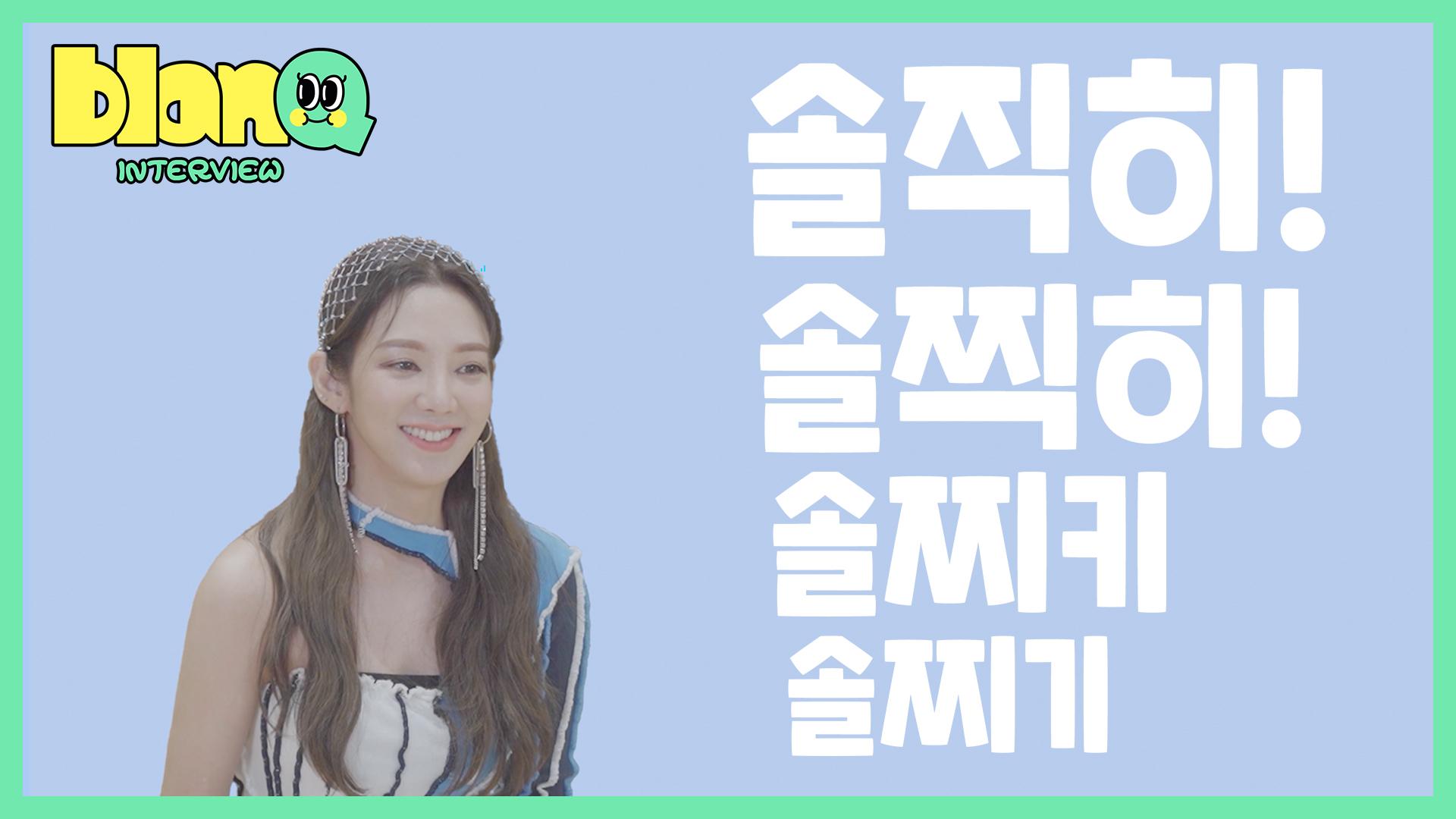 blanQ interview 👀 효연이 솔찌기! 솔찍히!! 말하고 싶었던 것은?