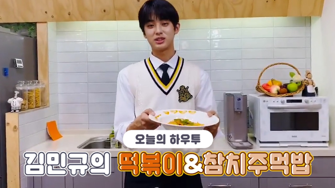 [VPICK! HOW TO in V] 김민규의 떡볶이&참치주먹밥🥘 (HOW TO COOK Kim Min Kyu's Tteokbokki & Rice ball)