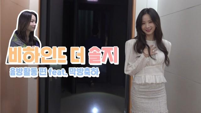 [Behind the Solji] 솔지(Solji) – 오늘따라 비가 와서 그런가 봐(Rains again) 음방활동 편 feat. 막방축하