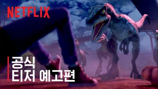 [Netflix] 쥬라기 월드: 백악기 어드벤처 | 공식 티저 예고편