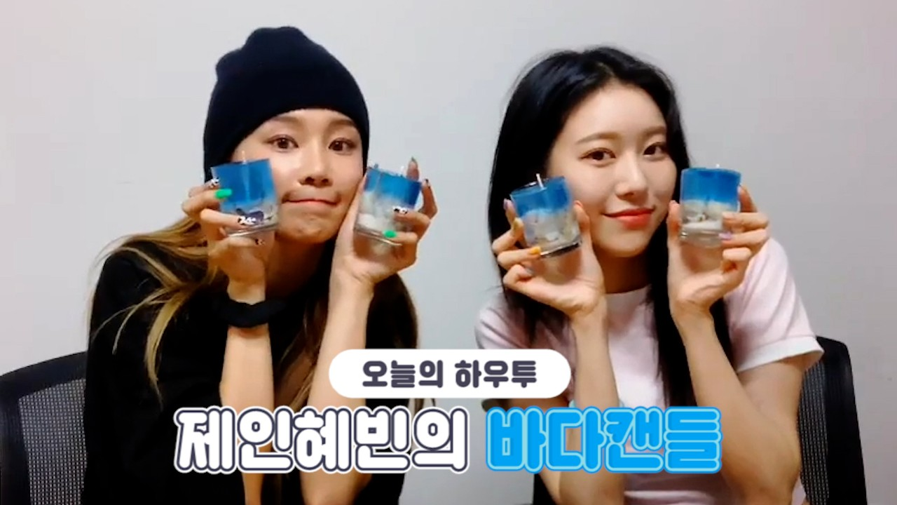 [VPICK! HOW TO in V] 제인혜빈의 바다캔들🌊 (HOW TO MAKE JANE&HYEBIN's OCEAN CANDLE)
