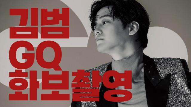 [배우 김범] 조각상의 화보 촬영기