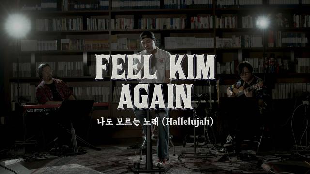 [FEEL KIM AGAIN] 김필 (Kim Feel) - 나도 모르는 노래 (Hallelujah) (사이코지만 괜찮아 OST Part. 5)