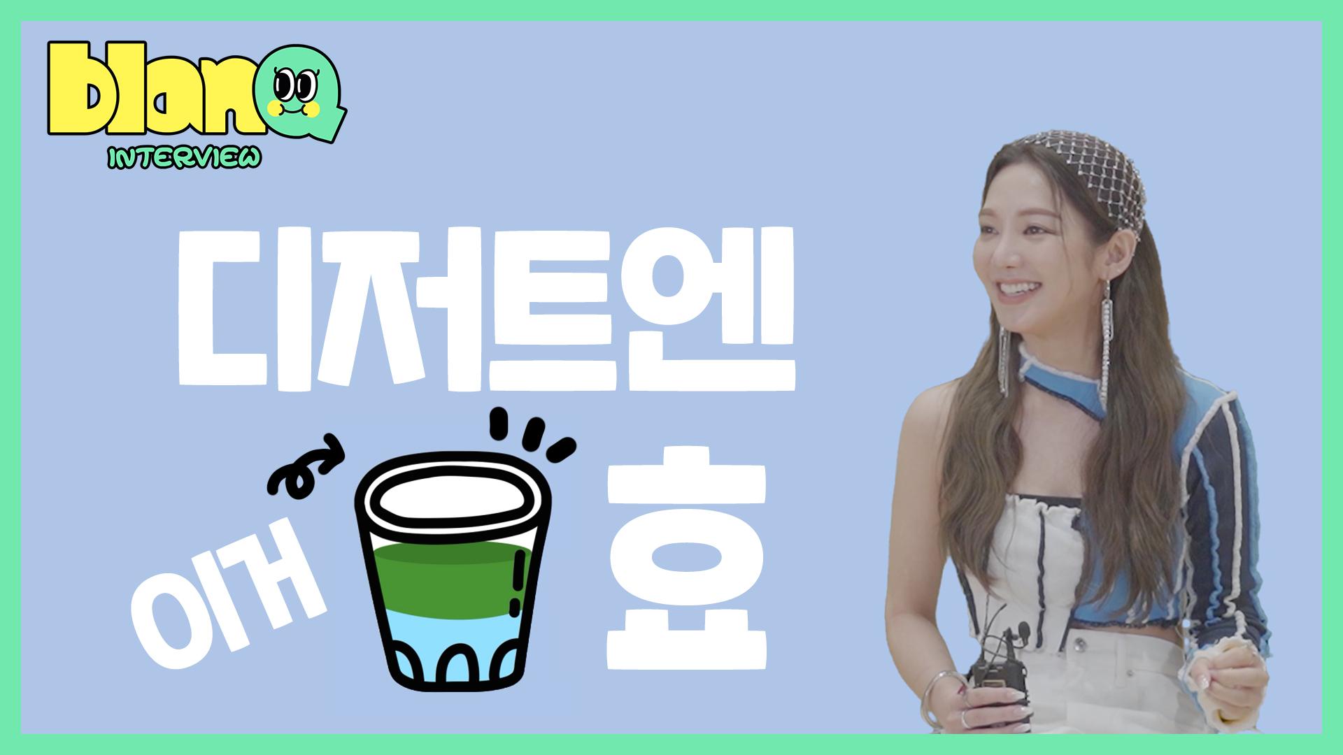 blanQ interview 👀 효연이 먹는 물은 따로 있다?!