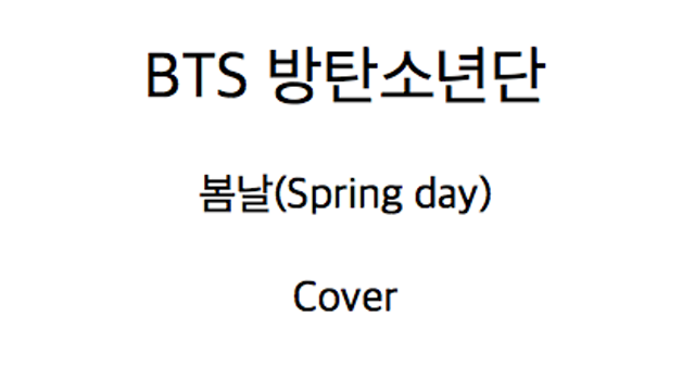BTS 방탄소년단 - 봄날 (spring day) _ cover