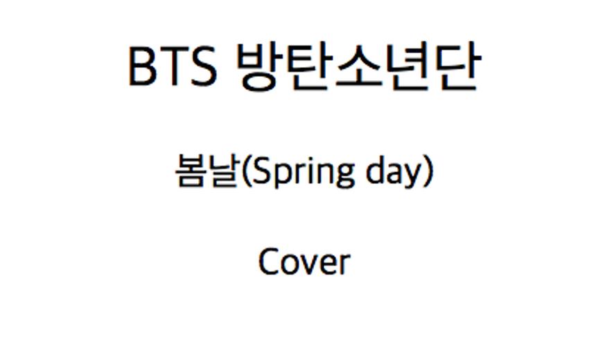 BTS 방탄소년단 - 봄날 (spring day) _ cover