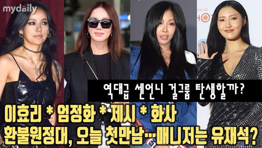 [Lee Hyo Ri-Uhm Jung Hwa-Jessi-Hwasa] formed into a new TV show-project band