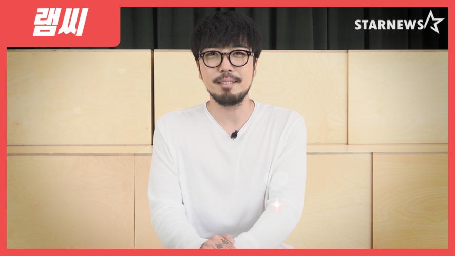 램씨 (LambC) '한 단계 더 발전된 모습으로 컴백'  l 스타뉴스 인터뷰