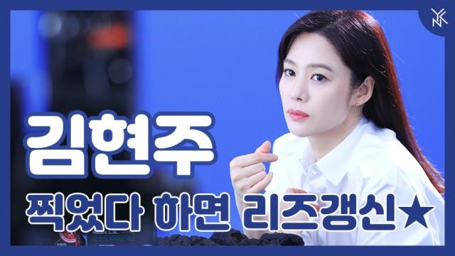 [김현주] 팔레오 '네이처락' 광고 촬영현장 비하인드