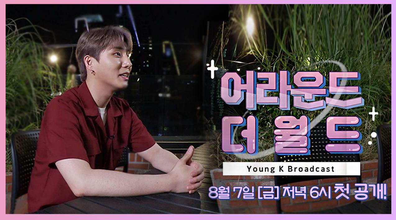 [YBC(Young K Broadcast)] Around The World, 이번에는 세계다! 영케이의 새로운 도전이 궁금하다면?!