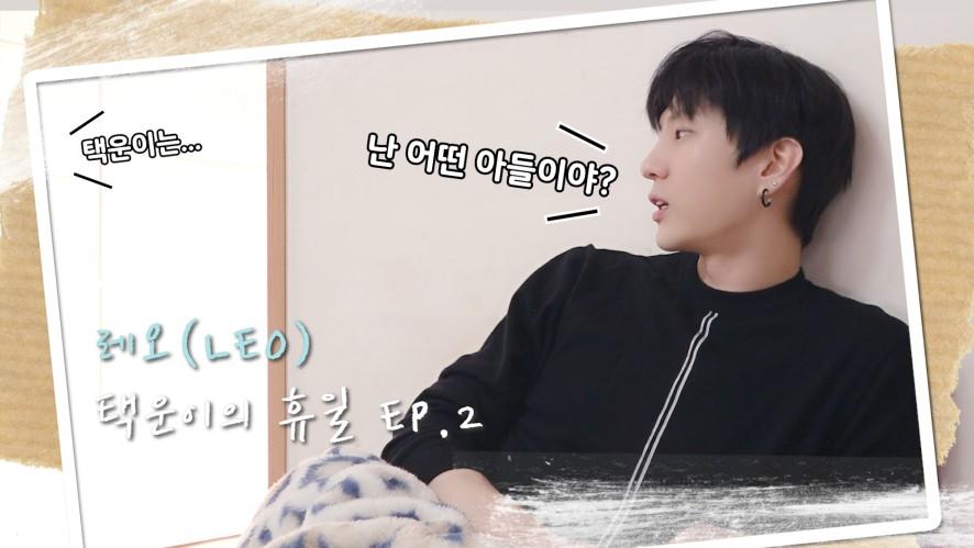 레오(LEO) 택운이의 휴일 EP.2