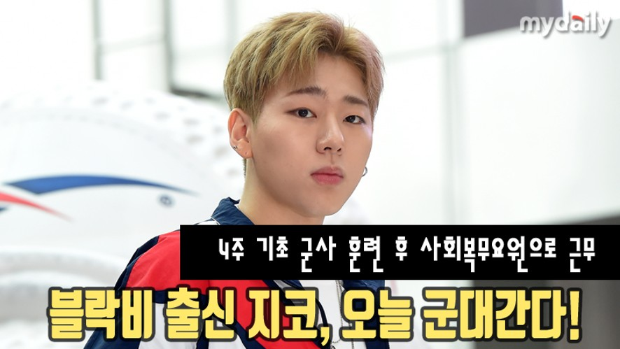 [ZICO] enlisted for his mandatory military service