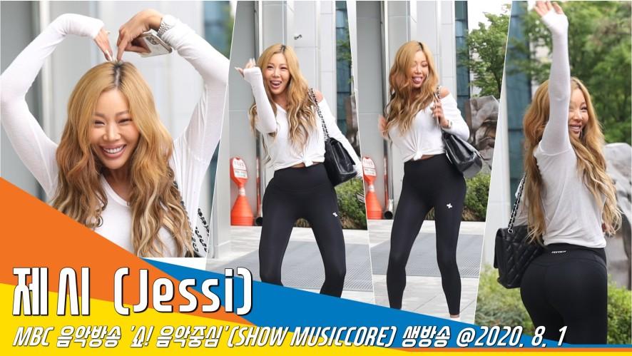 제시 (Jessi), 눈누난나 오늘도 화끈하게~ (음악중심)[뉴스엔TV]