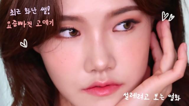 짝눈 교정 메이크업하는 겟레디윗미 / 로드샵 쿠션추천템 / 블러셔 추천