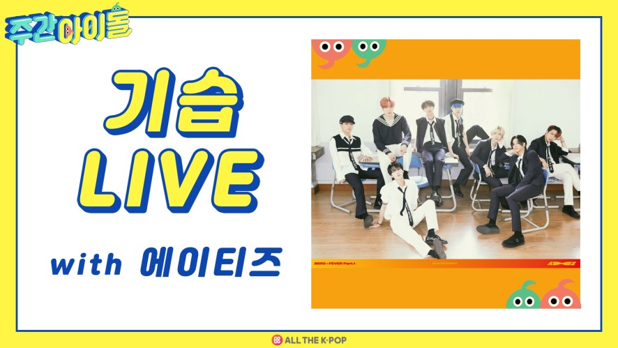 [Weekly Idol] Sudden Live with ATEEZ