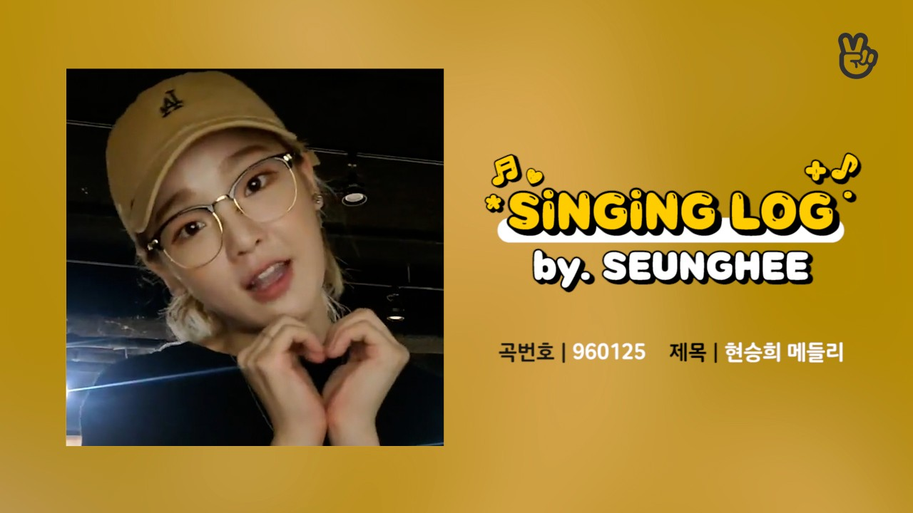 [VPICK! Singing Log] OH MY GIRL 승희의 싱잉로그🎤🎶 (SEUNGHEE's Singing Log)