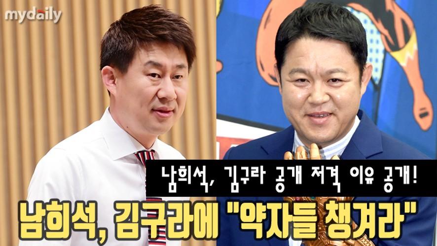 "[Nam Heesuk] ""Kim Gura, Take care of the weak"""